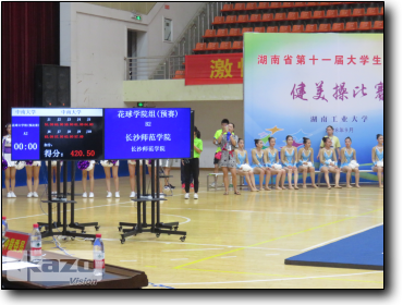 Aerobics Competition of the 11th University Sports Games of Hunan